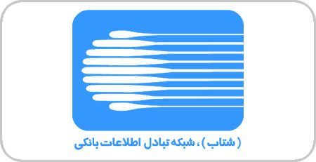 شبکه شتاب بانکی