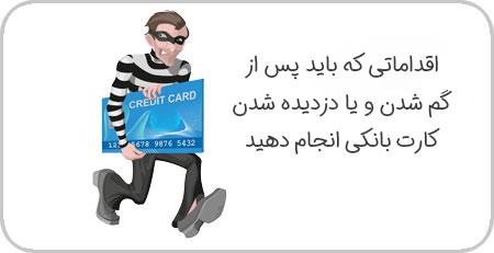گم شدن کارت بانکی-دزدیدن کارت بانکی-مسدودکردن کارت بانکی-سوزاندن کارت بانکی