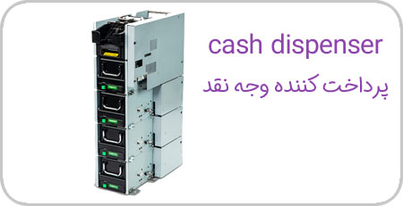 کش دیسپنسر - cash dispenser