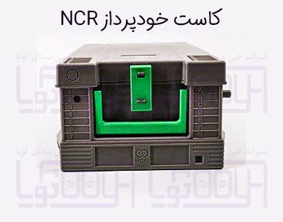 کاست خودپرداز-دیسپنسر